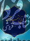 تاریخ تفسیر قرآن ج1
