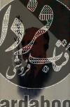 علی اصغر حکمت شیرازی