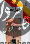 چهل قصه- گزیده قصههای عامیانه