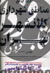 نقشه مناطق بزرگ تهران کد 411