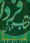 نور ملکوت قرآن ج2