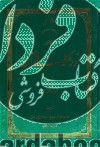 نور ملکوت قرآن ج4
