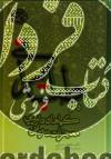 معجزات درمانی گیاهان دارویی در طب ایرانی