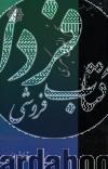 مشاهیر عرفان و فلسفه ج7- نجمالدین کبری پیر ولی تراش