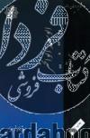 مشاهیر عرفان و فلسفه ج6- ابوسعید ابوالخیر پیر دانش و بینش