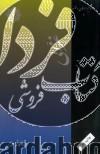 مشاهیر عرفان و فلسفه ج4- غزالی در جستجوی حقیقت