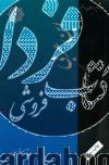 مشاهیر عرفان و فلسفه ج1- ابن عربی بزرگ عالم عرفان نظری