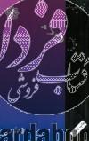 مشاهیر عرفان و فلسفه ج3- شبلی مجنون عاقل