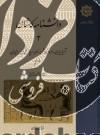 دانشنامه کاشان- دفتر اول و دوم(3و4)