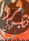 خشم در چشم (گزارشی از داستان رستم و اسفندیار شاهنامه)