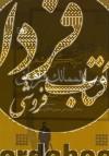 زندگی و شعر ادیب الممالک فراهانی- 2جلدی