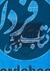 قرآن کریم وزیری ترجمه زیر معزی