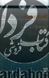 گلستان و بوستان شیخ مصلح الدین سعدی- کتابهای دو زبانه