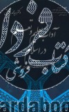 آداب تعلیم و تعلم در اسلام