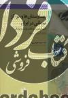 مجموعه پزشکی اسلامی 3 (بیمارستان ها و مراکز درمانی در ایران)
