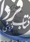 عدالت ترمیمی در نظام کیفری موضوعه ایران