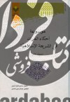 موسوعه احکام المرتد فی الشریعه الاسلامیه ج1
