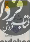 موسوعه احکام المرتد فی الشریعه الاسلامیه ج2