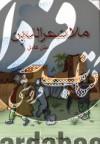 ملانصرالدین (متن کامل)