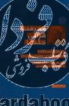 معرفت قرآنی ج1- یادنگار آیتالله محمدهادی معرفت