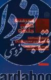 جبران خسارت بزهدیده به هزینه دولت و نهادهای عمومی