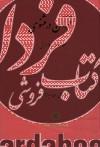 قرآن در مثنوی ج2 دفتر اول