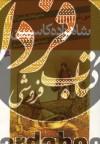 ماجراهای نارنیا ج4- شاهزاده کاسپین