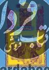 افسانههای شیرین دنیا ج2- کتاب آبی، سیندرلا و کفش شیشهای و 40 افسانه دیگر