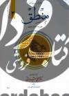 ترجمه منطق همراه با متن عربی ج2