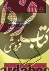 کلام و عقاید- توحید و عدل(1170)