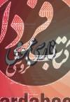 فارسی عمومی (متون نظم و نثر،دستور زبان و آیین نگارش،سبک شناسی...)