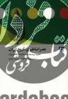 عصر اساطیری تاریخ ایران