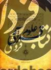 علوم قرآنی ویژه دانشگاهها و مراکز آموزش عالی