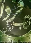 مبانی تفسیر قرآن