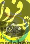 شیعیان در جهان عرب مدرن ج1- عربستان سعودی