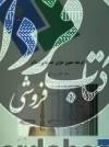 گزیده حقوق جزای خصوصی اسلام