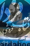 آب و سراب ج02- نقد افکار عبدالکریم سروش