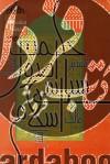 حکمت اصول سیاسی اسلام- ترجمه و تفسیر فرمان علی(ع) به مالک اشتر