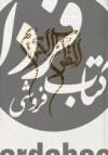 قرآن کریم وزیری ترجمه زیر قمشهای- انگشتی قابدار