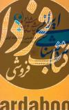 مردمشناسی ایرانی، چالشها و پرسشها- هماندیشی اندیشمندان ایرانی در نقد رودرو