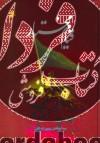 قیام مختار- ابن ابی عبید ثقفی