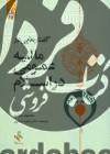 گفتارهایی در مالیه عمومی در اسلام