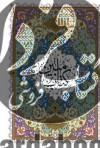 قرآن مبین سی جزء ترجمه زیر الهیقمشهای نیمجیبی قابدار 4رنگ