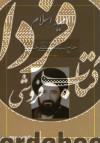 امید اسلام- شهید آیتالله حاج سیدمصطفی خمینی به روایت اسناد ساواک