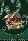 کاوشی نو در اخلاق اسلامی- مقدمات و کلیات شئون حکمت عملی