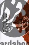 مجموعه حکمت جاویدان ج13- نگرشی به مشرب باطنی اسلام و آیین دائو