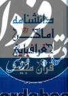 دانشنامه اماکن جغرافیایی قرآن مجید