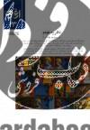 فصلنامه ارغنون 23- نظریه فیلم