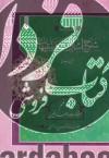 شرح اشارات و تنبیهات ابن سینا نمط نهم- مقامات العارفین
