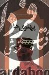 کتابخانه دانشنامه جهان اسلام ج06- پهلویها